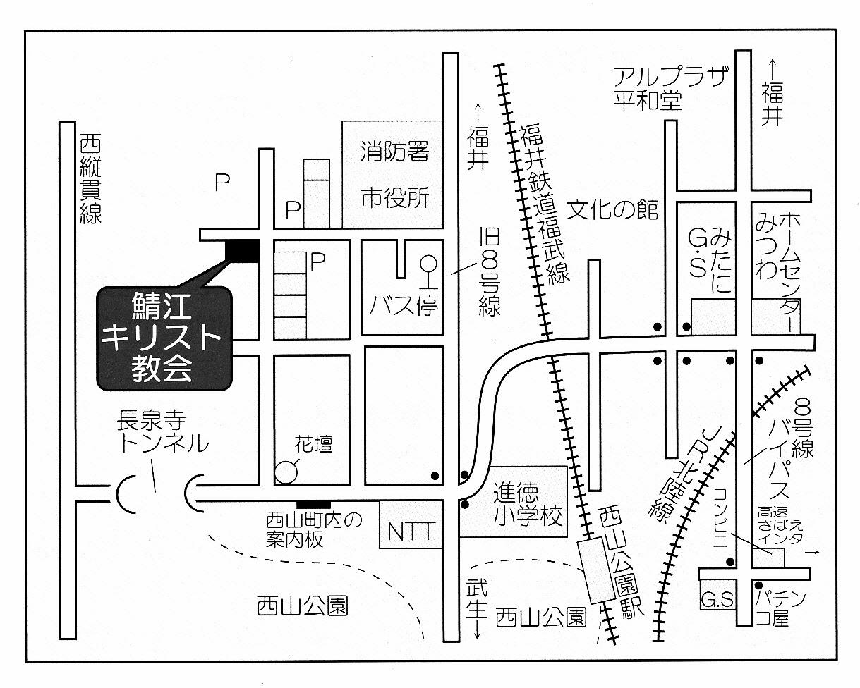 鯖江キリスト教会 地図